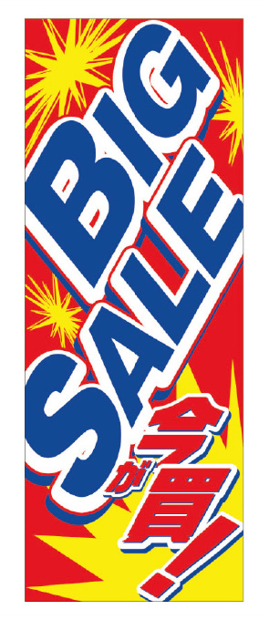 BIG SALE今が買!特大【KT-4】(新車,中古車,大)