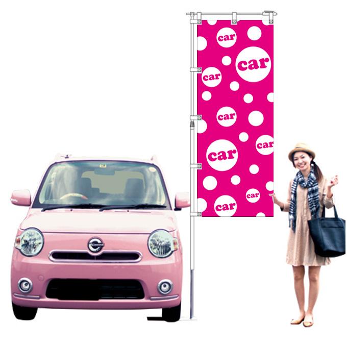 水玉car ピンク【M-10】(ドット,中古車)