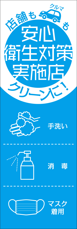 店舗もクルマもクリーンに!「安心衛生対策実施店」のぼり旗ブルー【M-102】