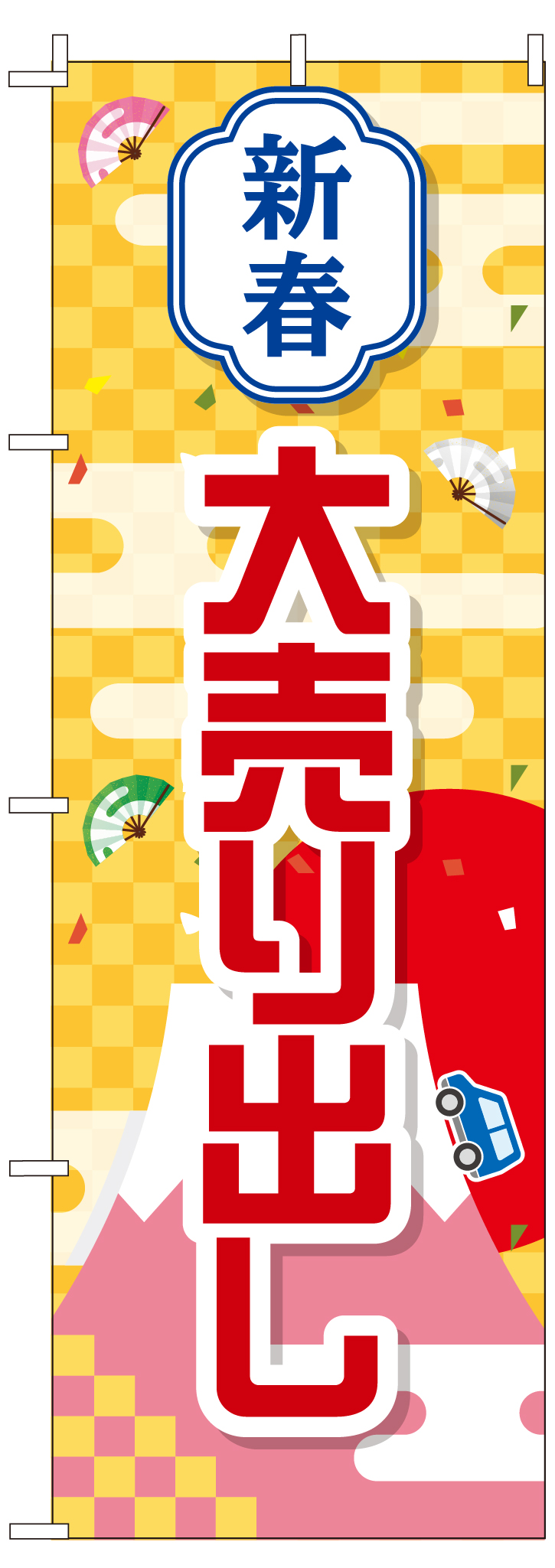新春大売出しピンク【M-106】