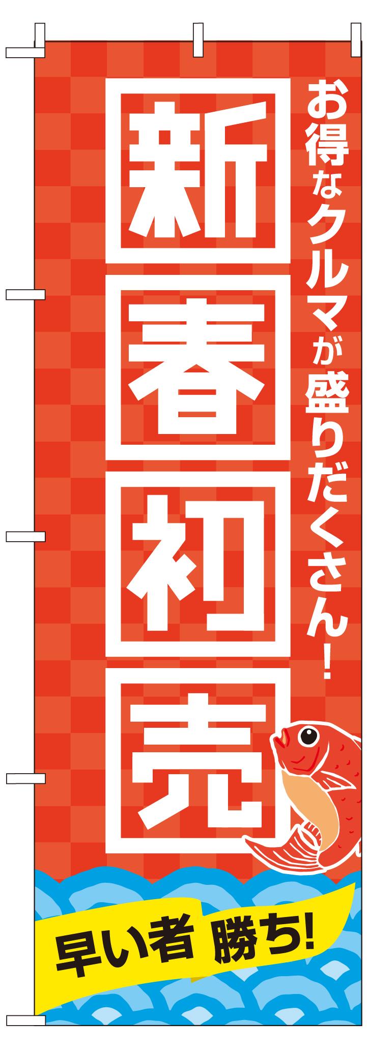 新春/初売りオレンジ【M-107】