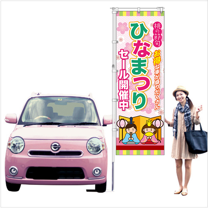 ひなまつりセール開催中 ピンク【M-109】