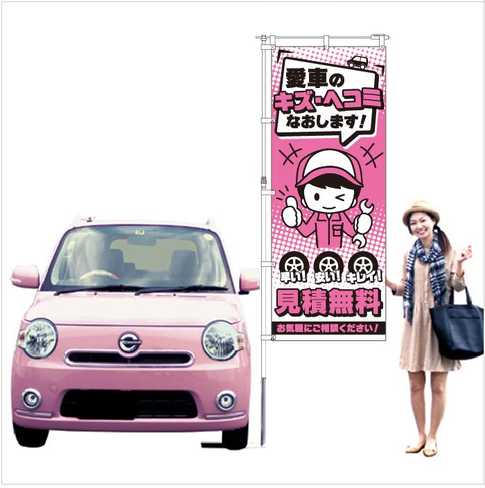 「鈑金整備工場向け」愛車のキズ・ヘコミなおします!見積無料 のぼり旗ピンク【M-111】