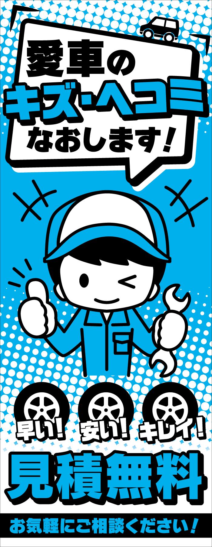 「鈑金整備工場向け」愛車のキズ・ヘコミなおします!見積無料 のぼり旗ブルー【M-112】