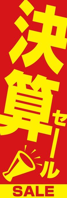 決算セール のぼり旗レッド【M-113】