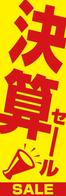 決算セール のぼり旗イエロー【M-114】