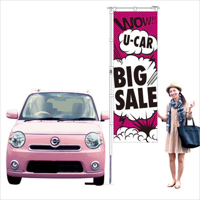 WOW! U-CAR BIG SALE のぼり ピンク【M-18】(中古車,セール)