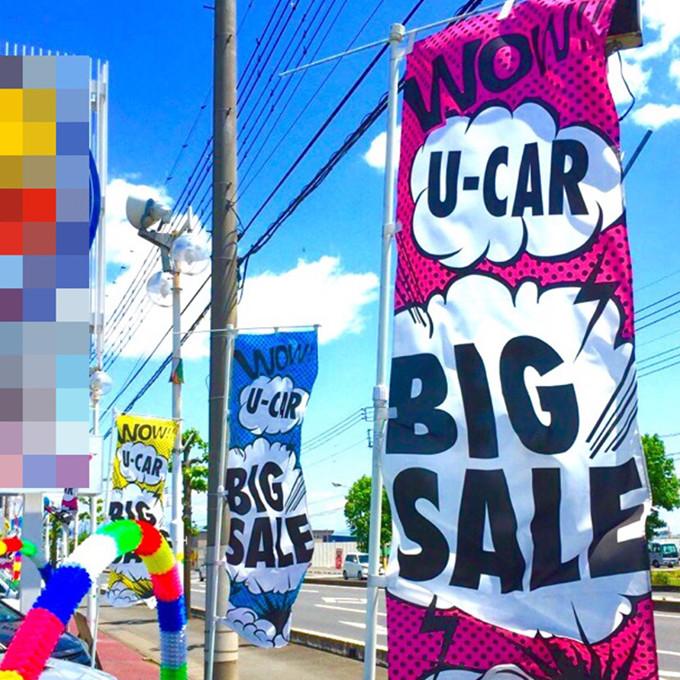 WOW! U-CAR BIG SALE のぼり ブルー【M-19】(中古車,セール)