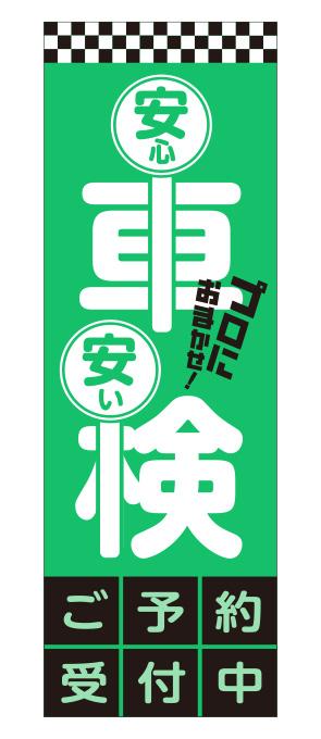 安心・安い 車検 のぼり グリーン【M-21】(整備)