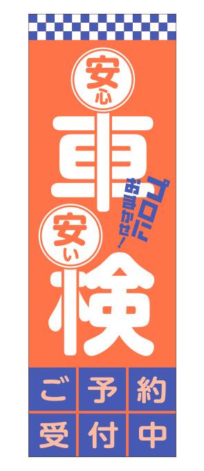 安心・安い 車検 のぼり オレンジ【M-22】(整備)