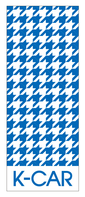千鳥格子柄のぼり ブルー【M-26】(軽,軽四,軽自動車,オシャレ,キュート)