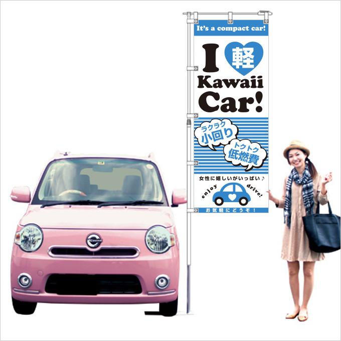 ハート軽(ブルー)kawaii Car ! 小回り 低燃費【M-29】(軽,軽四,軽自動車,オシャレ,キュート,低燃費,エコ,かわいい,コンパクト)