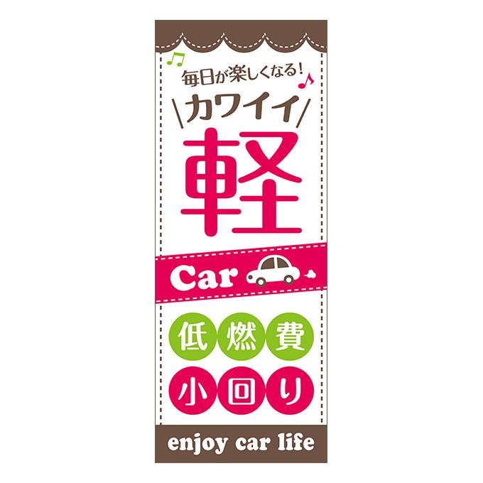 毎日が楽しくなるカワイイ軽CAR 低燃費 小回り【M-30】(軽,軽四,軽自動車,オシャレ,キュート,低燃費,エコ,かわいい)