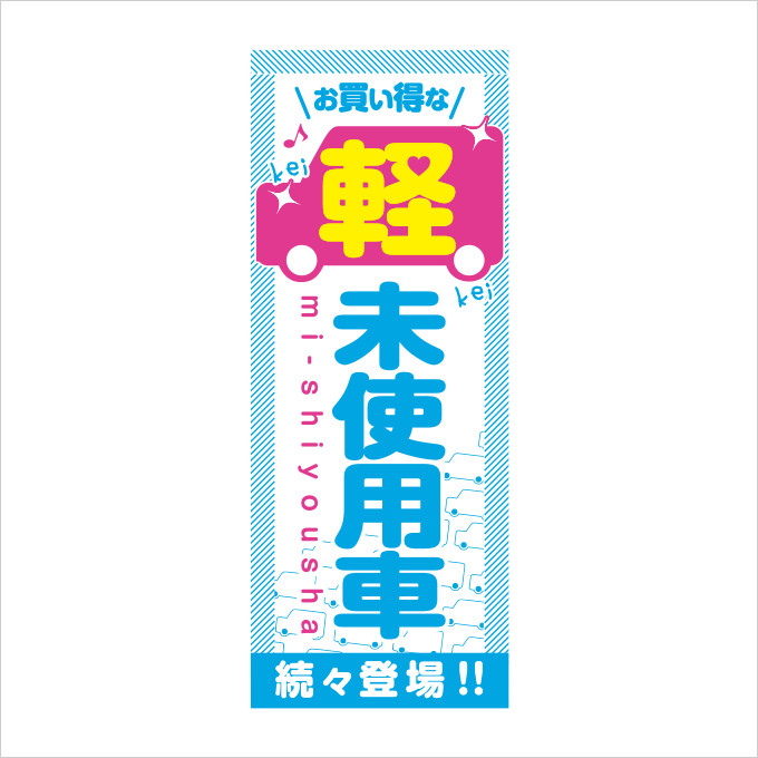 お買い得な軽未使用車(ブルー) 【M-32】