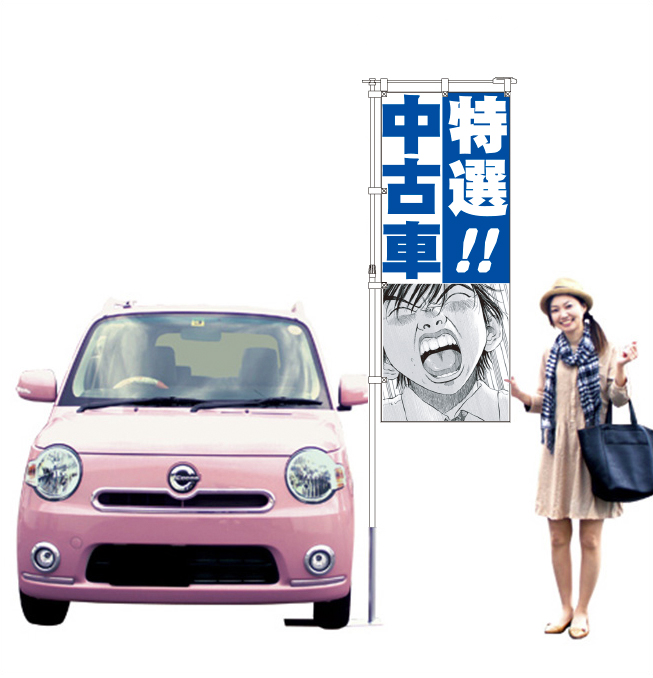 ブラックジャック 特選!!中古車(ブルー) のぼり旗【M-36】
