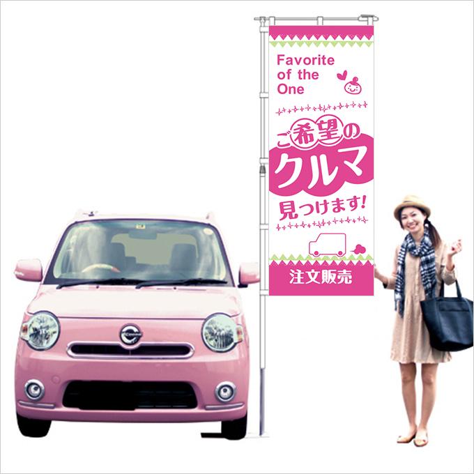注文販売 ピンク【M-41】
