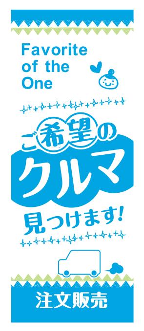 注文販売 ブルー【M-42】