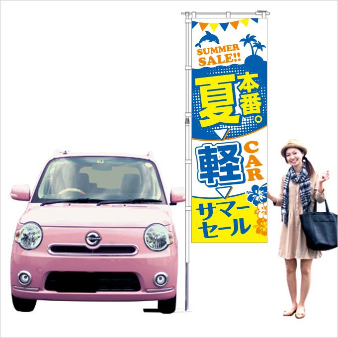 夏本番のぼり旗 イエロー【M-53】