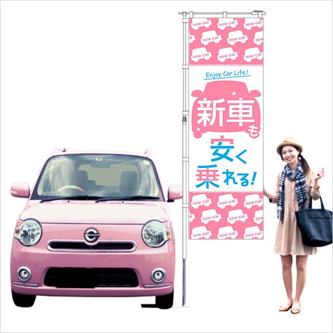 新車も安く乗れる!のぼり旗(ピンク)【M-56】