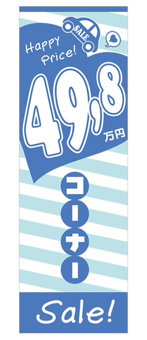 49.8万円コーナー!Sale!のぼり旗(ブルー)【M-61】