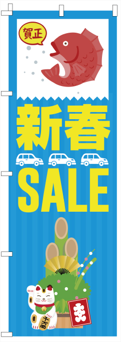 新春セール のぼり旗 (ブルー)【M-65】