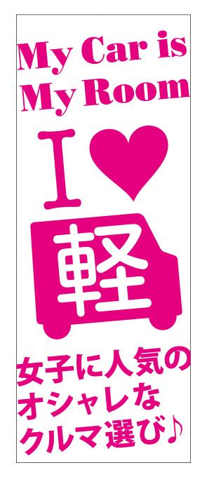 I Love 軽「女子に人気のオシャレなクルマ選び♪」 ピンク【M-7】(軽自動車,中古車)