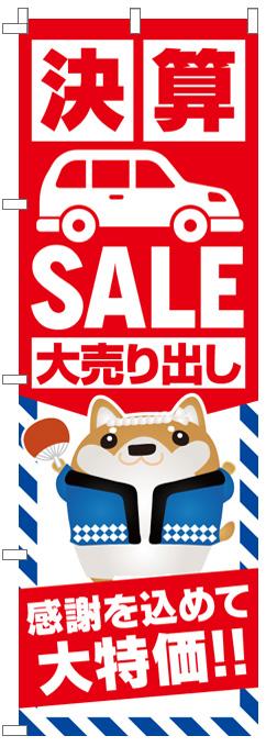 決算セールのぼり旗(レッド)【M-70】