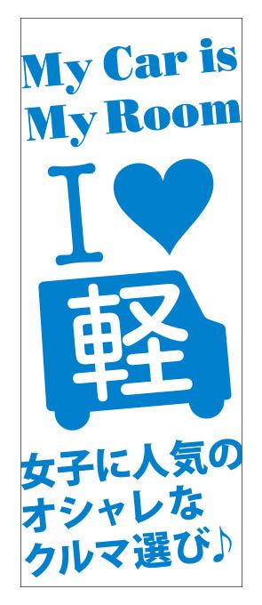 I Love 軽「女子に人気のオシャレなクルマ選び♪」 ブルー【M-8】(軽自動車,中古車)
