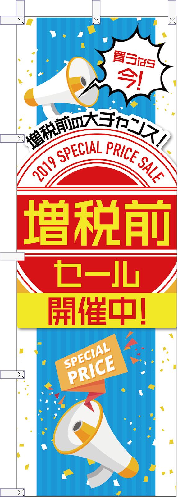 増税前セールのぼり旗(ブルー)