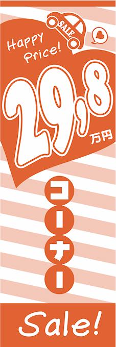 29.8万円コーナー!Sale!のぼり旗(ピンク)【M-95】