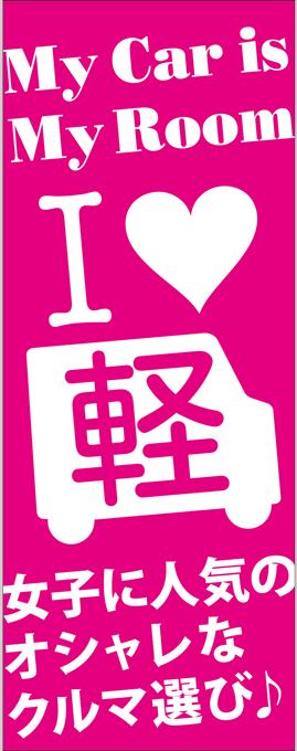 I Love 軽「女子に人気のオシャレなクルマ選び♪」 ピンク【M-96】