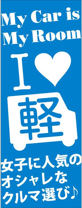 I Love 軽「女子に人気のオシャレなクルマ選び♪」 ブルー【M-97】