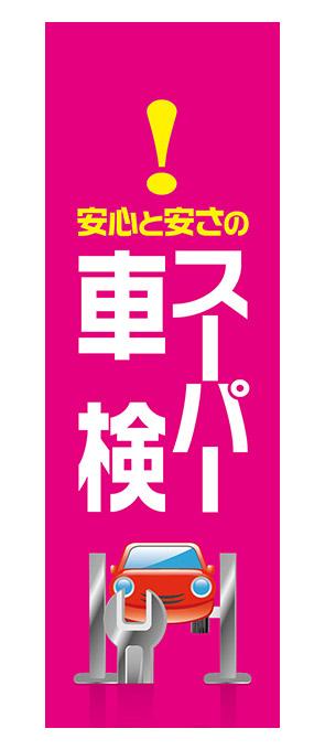 安心と安さのスーパー車検【H-13】(整備)
