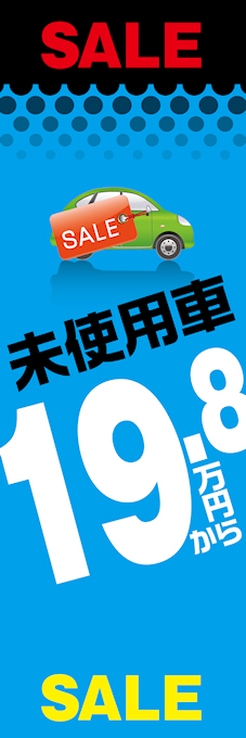 未使用車19.8万円から(緑)のぼり旗【H-22】