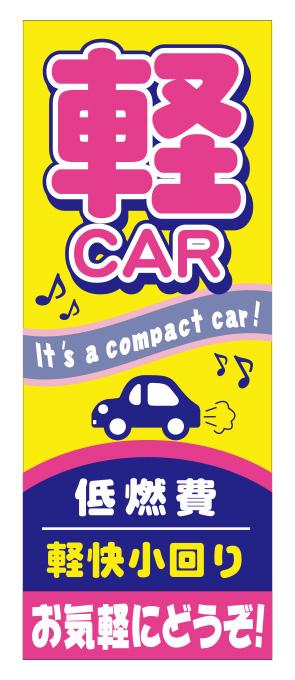 軽CAR低燃費お気軽にどうぞ【K-101】(軽四)