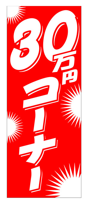 30万円コーナー【K-117】(中古車,USED)