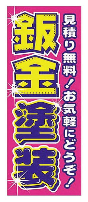 見積り無料!お気軽にどうぞ!鈑金塗装【K-157】(リペア,整備)