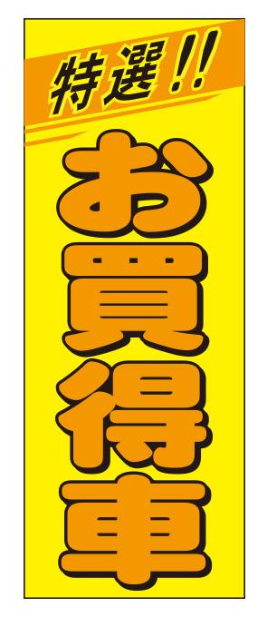 特選お買得車 イエロー【K-46】(USED,販売)