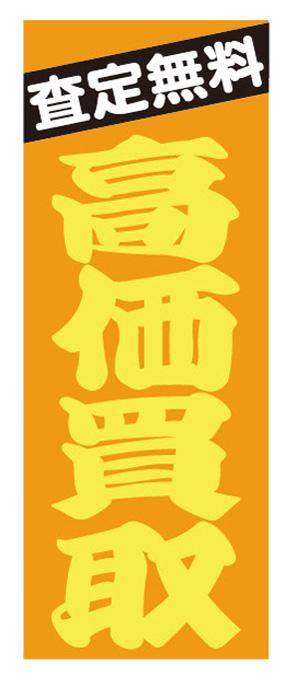 査定無料 高価買取【K-87】(査定無料)