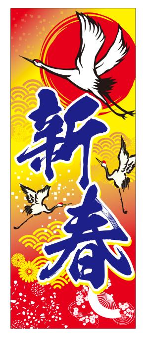 新春 のぼり旗【フルカラー】