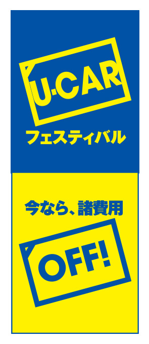U-CARフェスティバル 今なら諸費用OFF【K-93】(中古車,販売,無料)
