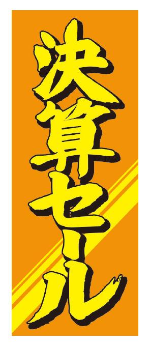 決算セール オレンジ 特大【KT-32】(フェア,大)