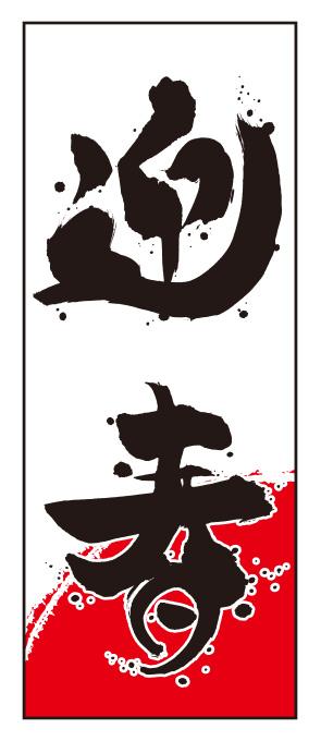 迎春 毛筆のぼり旗 (正月,新年)