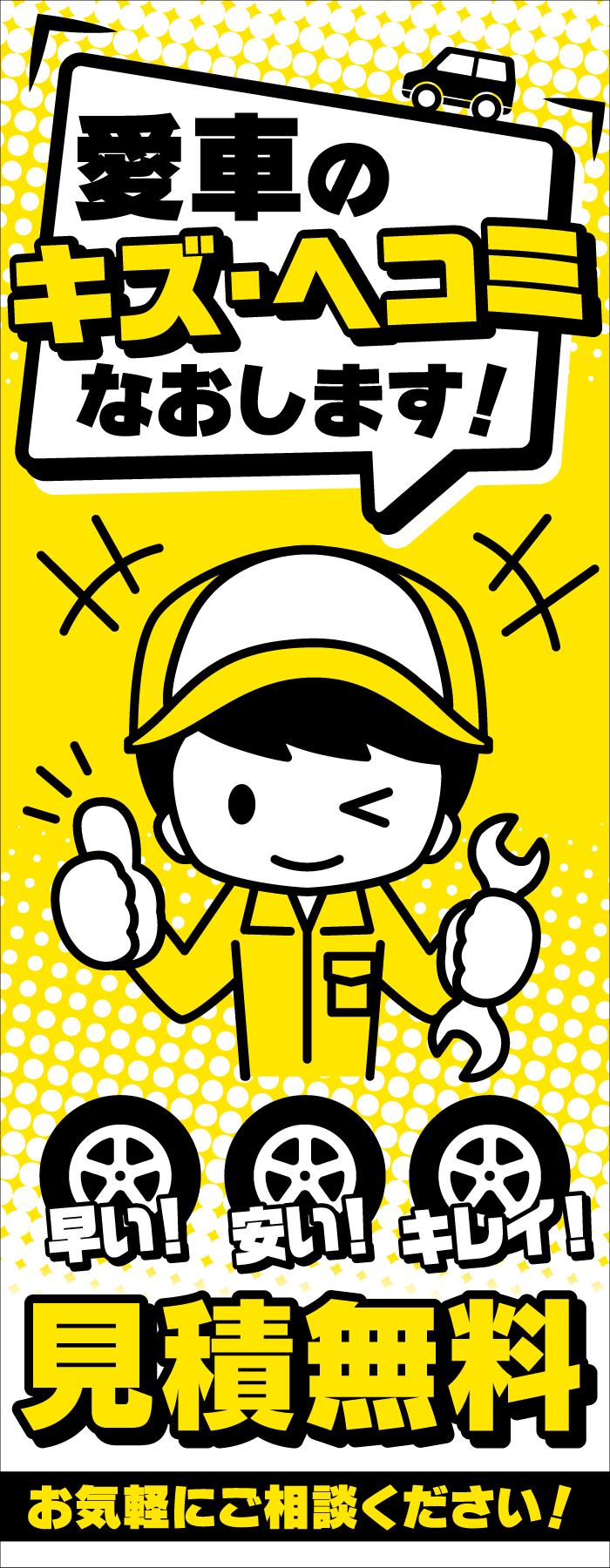 「鈑金整備工場向け」愛車のキズ・ヘコミなおします!見積無料 のぼり旗イエロー【M-110】