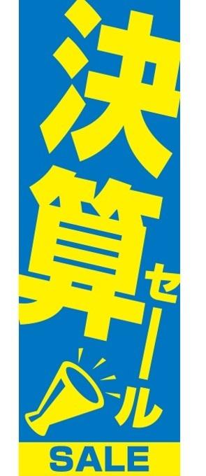 決算セール のぼり旗ブルー【M-115】