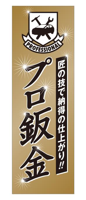 プロ鈑金 のぼり ゴールド【M-24】(リペア,板金)