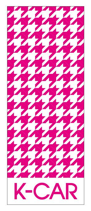 千鳥格子柄のぼり ピンク【M-25】(軽,軽四,軽自動車,オシャレ,キュート)
