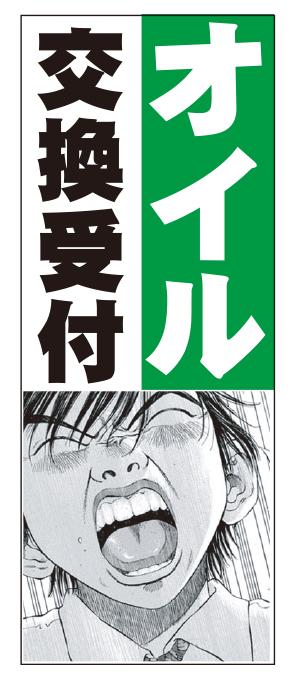 ブラックジャック オイル交換受付 のぼり旗【M-33】