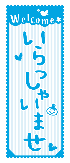 いらっしゃいませ ブルー【M-40】