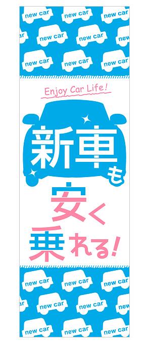 新車も安く乗れる!のぼり旗(ブルー)【M-57】